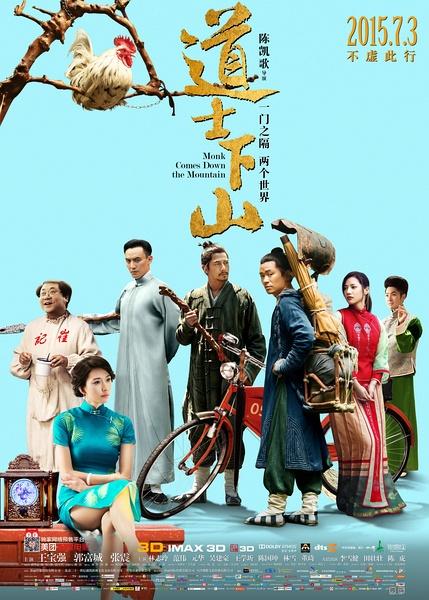 道士下山(2015)