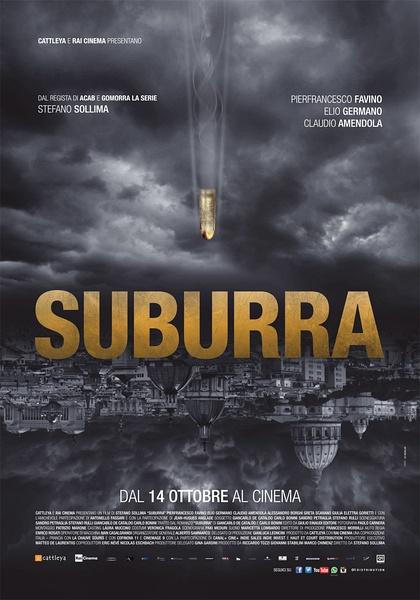 苏博拉 (Suburra)