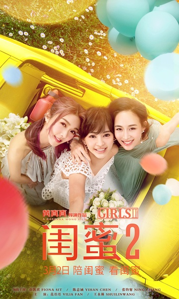 闺蜜2(Girls 2)