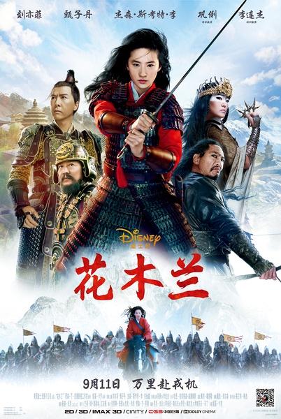 花木兰(Mulan)