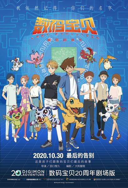 数码宝贝:最后的进化(Last Evolution Kizuna)