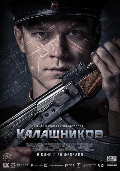 卡拉什尼科夫(Калашников)