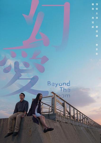 幻爱(Beyond the Dream)