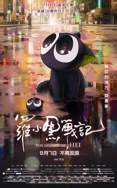 罗小黑战记(The Legend of Hei)