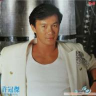 许冠杰 Samuel Hui